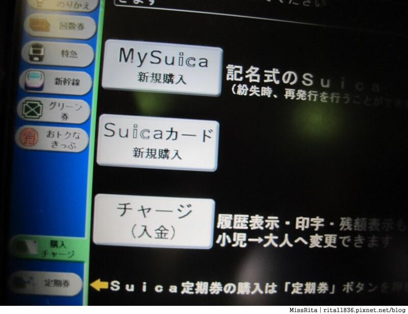 日本東京 地鐵 交通4