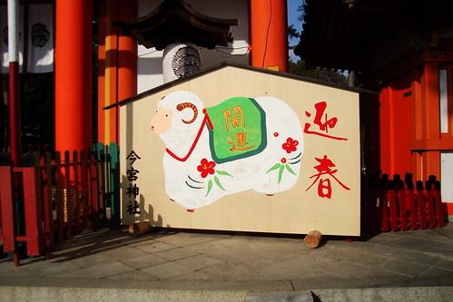 2015/01 今宮神社 #01