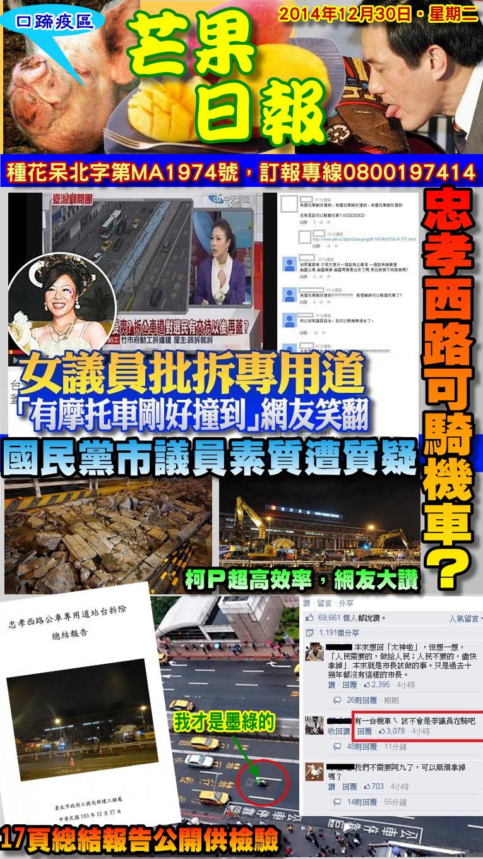 2014/12/30芒果日報--藍教語錄--李彥秀機車言論,網友打臉笑到翻