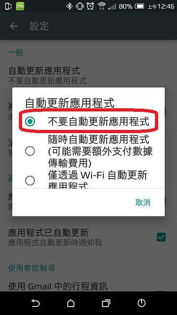 4-關閉自動更新