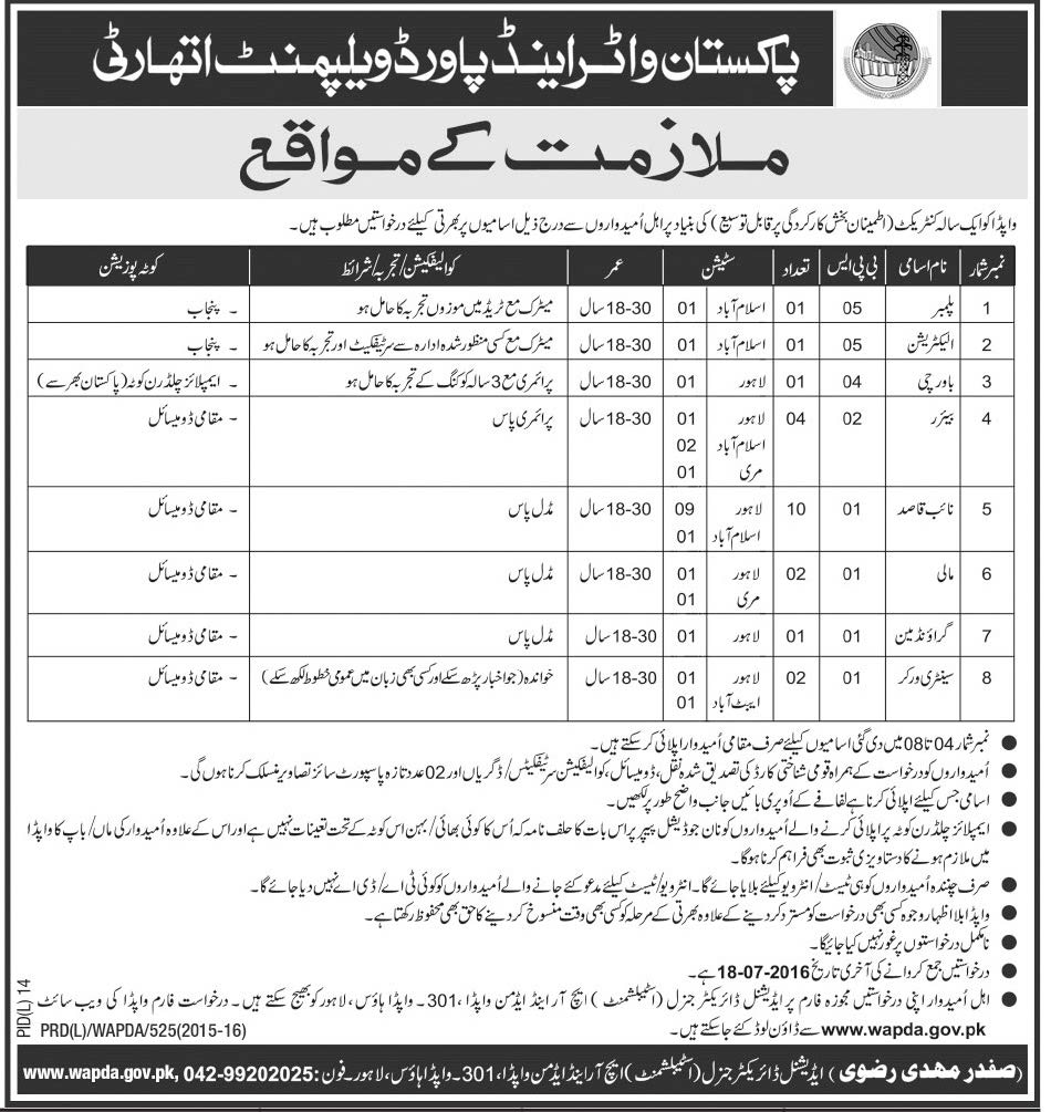 WAPDA Jobs BPS-1 to BPS-5