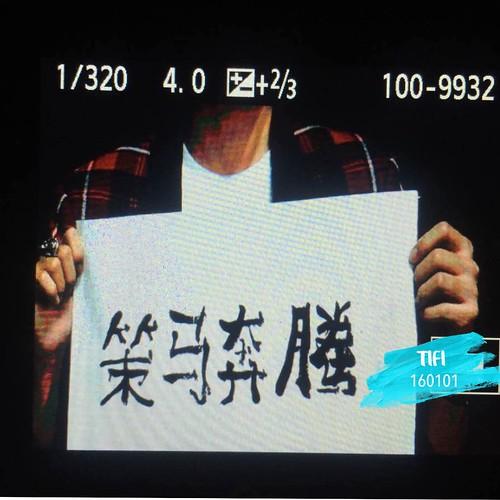 BIGBANG VIP Event Beijing 2016-01-01 Tiffany_TiFi  (3)