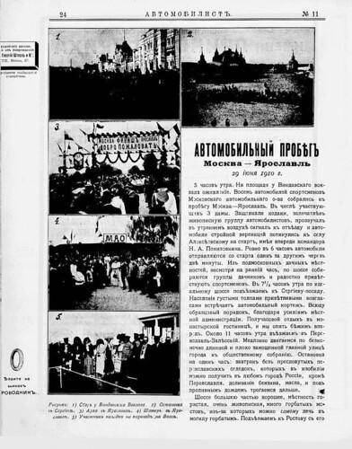 1910-06-29. Москва - Ярославль