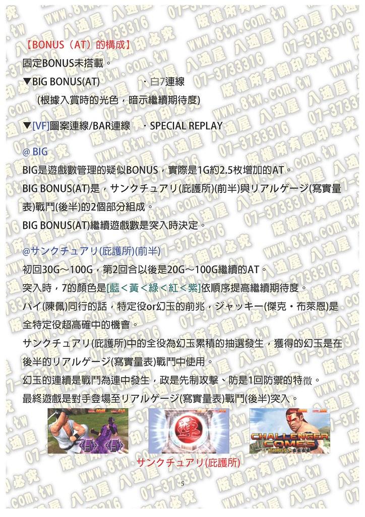 S226 VR快打 中文版攻略_頁面_06