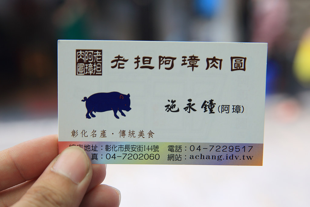 20141108-4彰化-阿璋肉圓 (14)