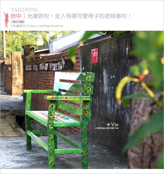 【台中霧峰景點】台中光復新村~可愛的造型椅林立、讓老眷村重新充滿新活力!