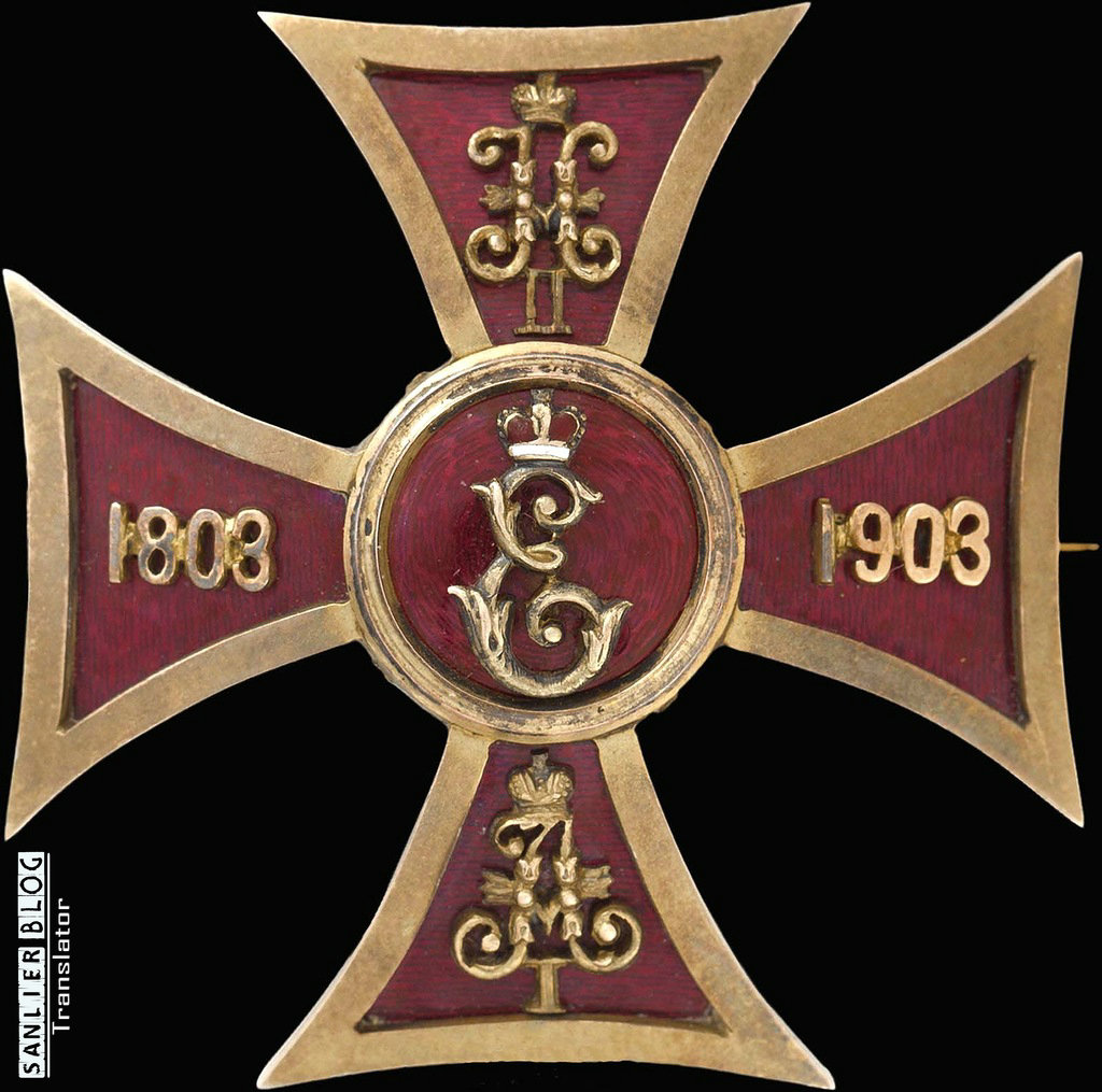 俄罗斯帝国军徽47