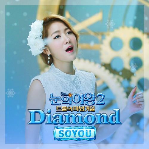 昭宥(Sistar)-〈Diamond〉