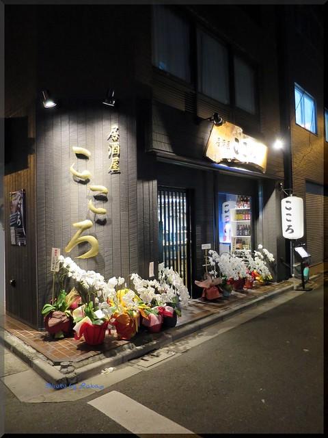 Photo:2014-12-18_T@ka.の食べ飲み歩きメモ(ブログ版)_【神田】和食居酒屋こころ 鰤しゃぶは蟹味噌雑炊で締がおすすめ_01 By:logtaka