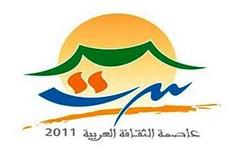 سرت عاصم الثقافة العربية 2011