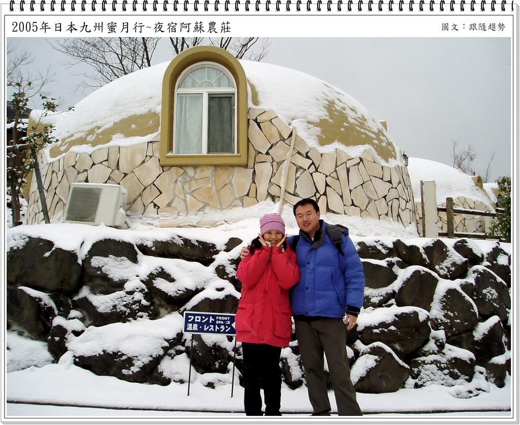 日本九州之旅 206