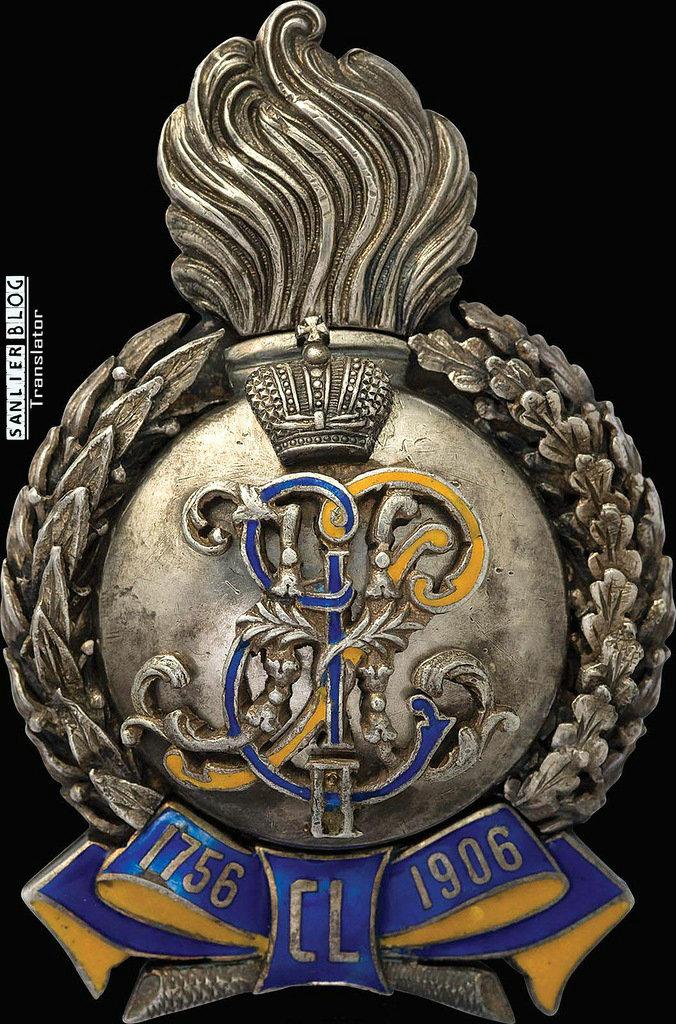 俄罗斯帝国军徽50
