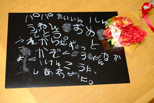 娘と家内からの退院一周年のプレゼント。メッセージボードと花束。