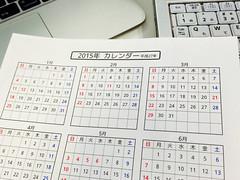 無料PDFカレンダー 2015