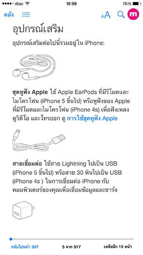 handbook iPhone 6 iOS 8