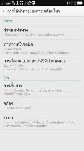 Screenshot_2014-08-05-11-13-02-402
