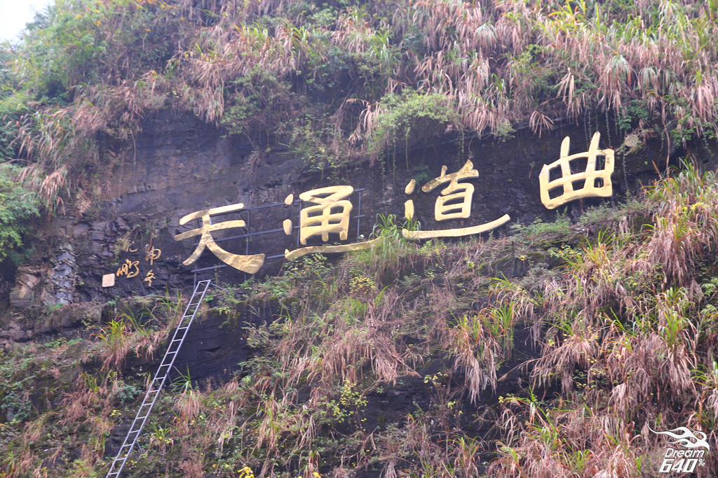 天門山 Tian Men Mountain107