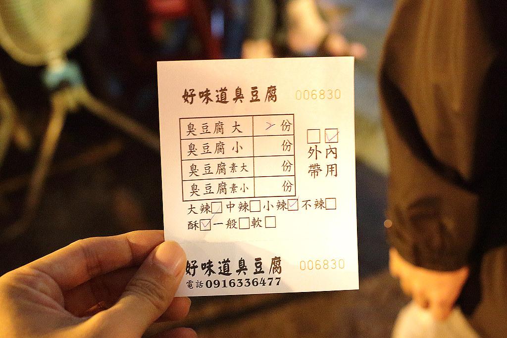 20141210-2板橋-好味道臭豆腐 (4)