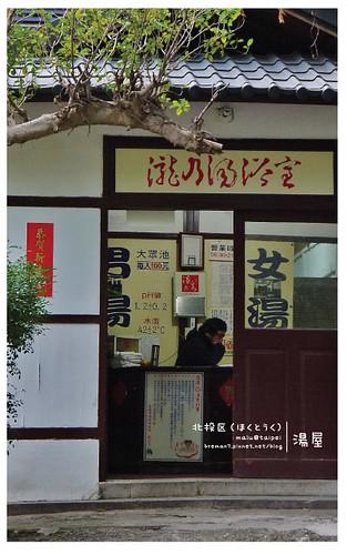 北投小旅行-33(瀧乃湯)