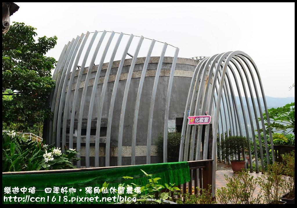 樂遊中埔─四季好咖‧獨角仙休閒農場DSC_3925