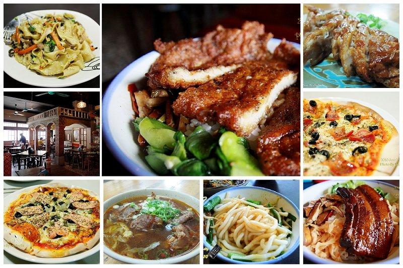 三峽北大食尚玩家美食小吃餐廳店家懶人包
