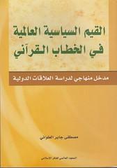 القيم السياسية العالمية في الخطاب القرآني