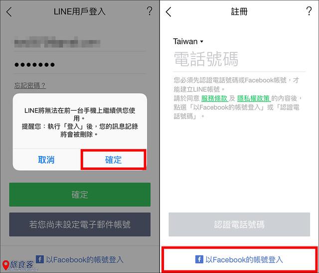 LINE IPHONE 備份聊天_07