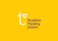 Зігріймо Україну разом РЕНОМЕ