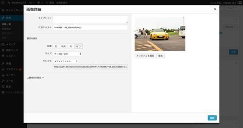 WordPress 4.1 の画像編集