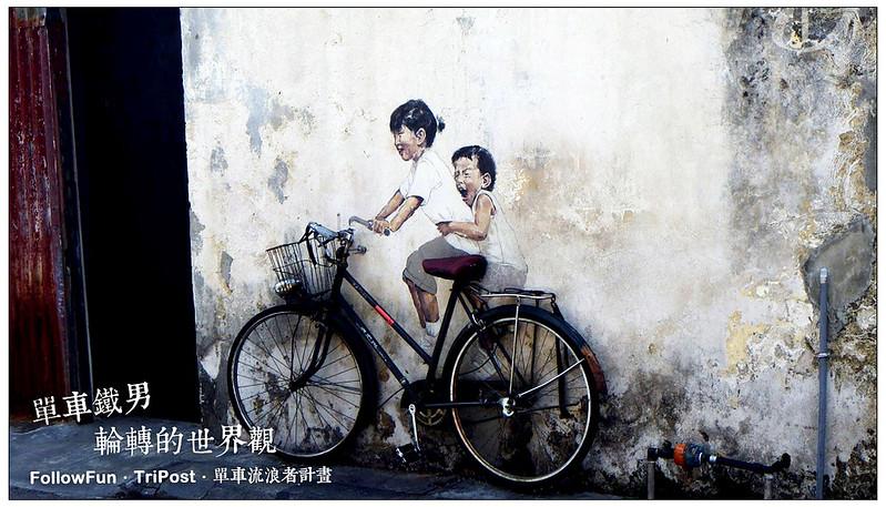 單車鐵男02