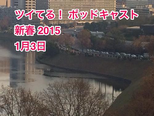 ツイてる!ポッドキャスト新春2015