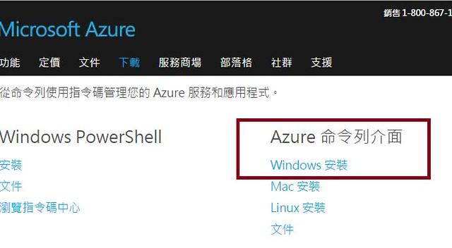 [Azure] 安裝、設定 PowerShell-1