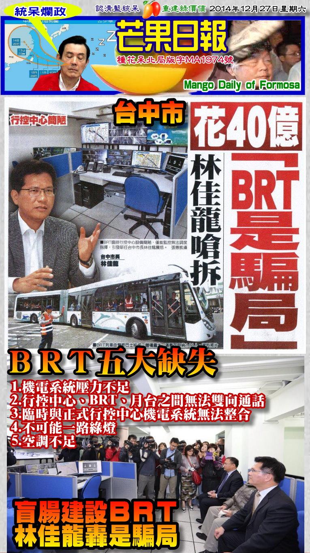 141227芒果日報--統呆爛政--盲腸建設BRT,林佳龍轟是騙局