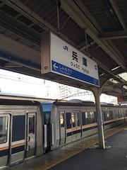 和田岬線・宇野線・津山線・姫新線・吉備線 完乗の旅(1)