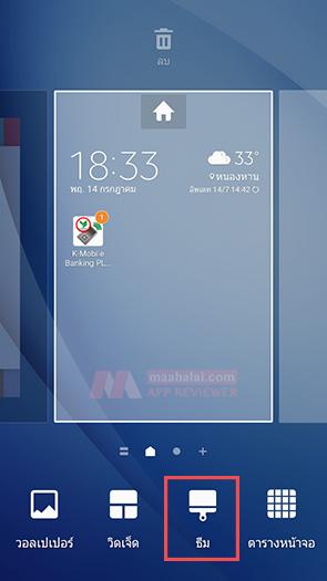 Samsung Change theme