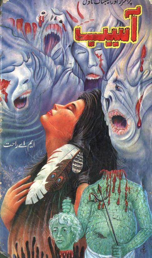 Asaib  is a very well written complex script novel which depicts normal emotions and behaviour of human like love hate greed power and fear, writen by MA Rahat , MA Rahat is a very famous and popular specialy among female readers