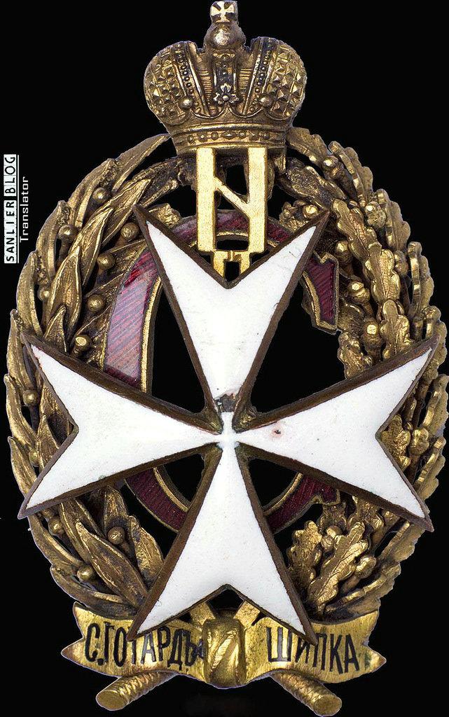 俄罗斯帝国军徽52