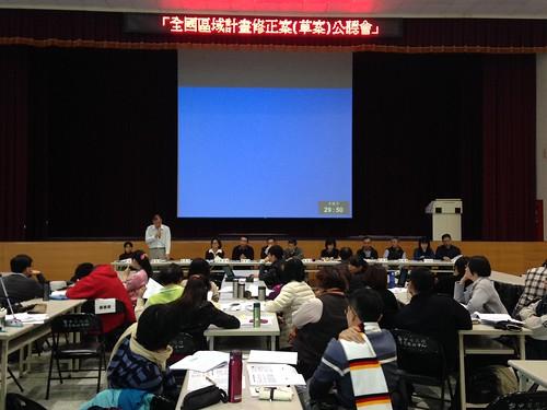「全國區域計畫修正案(草案)公聽會」最後一場在台中市勞工育樂中心舉行。