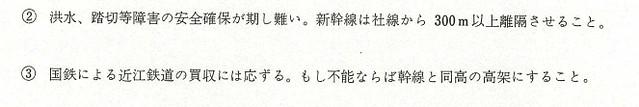 東海道新幹線工事誌の近江鉄道関連部分3