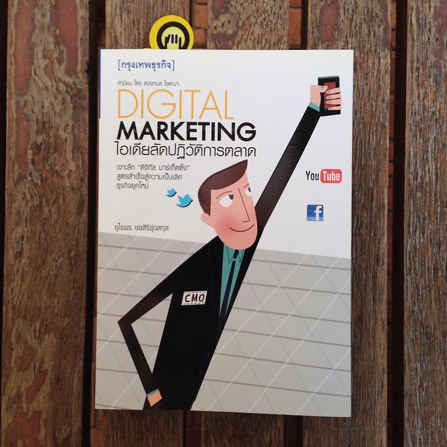 Digital Marketing ไอเดียลัดปฏิวัติการตลาด