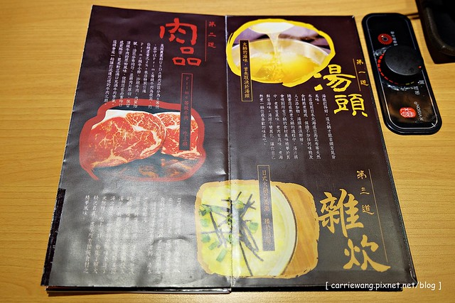 三道一鍋 (10)