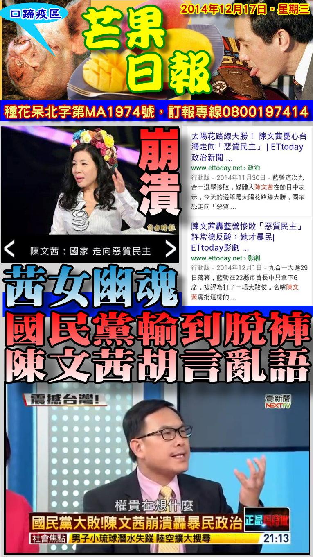 141217芒果日報--藍教語錄--國民黨選舉大敗,茜女幽魂已崩潰