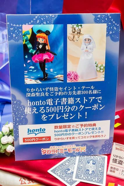 DollShow42-タカラトミー-DSC_7362
