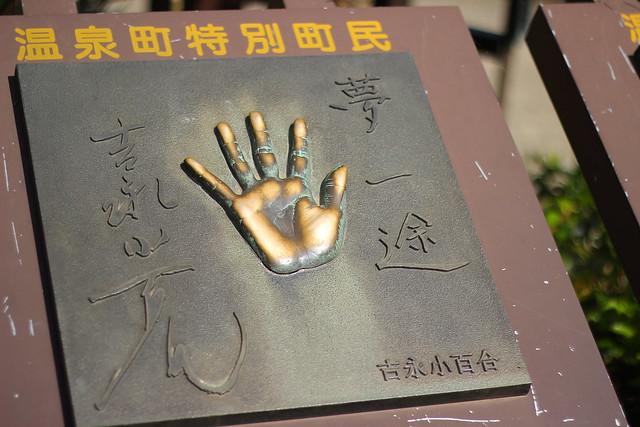 吉永小百合の手形