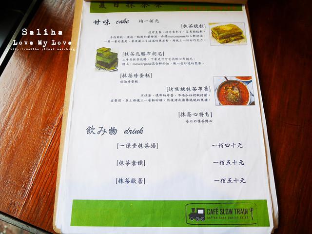 宜蘭火車站附近餐廳推薦下午茶小火車咖啡館 菜單meun價位
