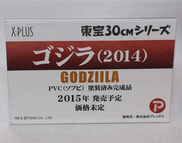 [X-PLUS] Godzilla (2014) 30cm 15205206373_430fe5872a_z
