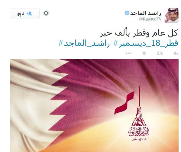 اليوم الوطني القطري 3