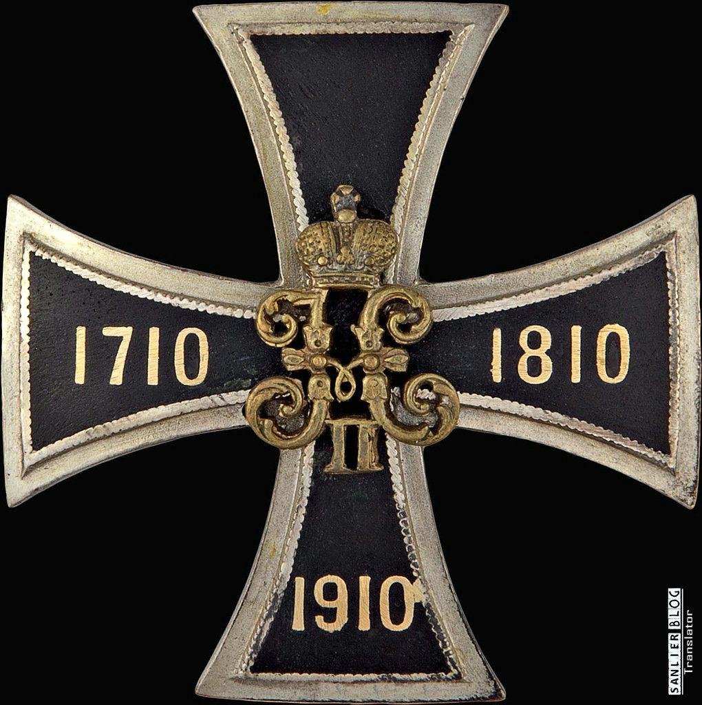 俄罗斯帝国军徽01