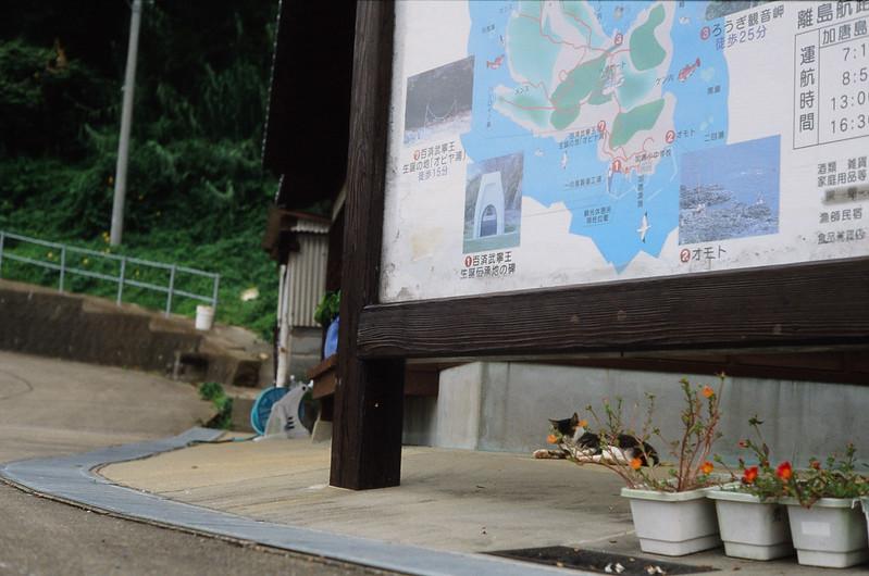 front desk /Kakarashima island