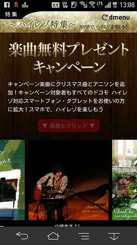 Screenshot_2014-12-05-13-09-00
